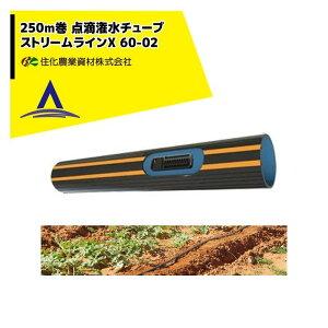ネタフィム|点滴チューブ ストリームラインX 60-02 250m巻 20cmピッチ+エンド16・ストレートコネクター16x16セット品 住化農業資材