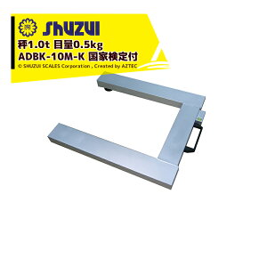SHUZUI 守隨本店 Uフレームスケール ニューダービー 国家検定付 ADBK-10M-K 秤1.0t 目量0.5kg アルミ製