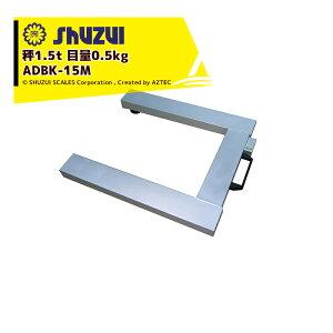SHUZUI|守隨本店 Uフレームスケール ニューダービー ADBK-15M 秤1.5t 目量0.5kg アルミ製