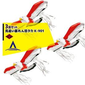 龍宝丸刃物工房 <3羽セット>防鳥対策 鳥追い暴れん坊タカ K-901 単独飛行