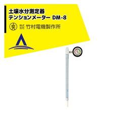 【エントリーで更にP5倍】竹村電気製作所 PFメーター 土壌水分測定器 テンションメーター DM-8