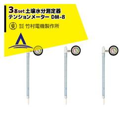 【エントリーで更にP5倍】竹村電気製作所 <3本セット品>PFメーター 土壌水分測定器 テンションメーター DM-8