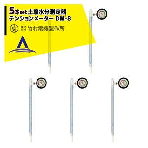 竹村電気製作所|<5本セット品>PFメーター 土壌水分測定器 テンションメーター DM-8