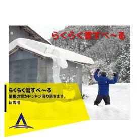 【キャッシュレス5%還元対象品!】【タナカマイスター】らくらく雪すべ〜る 屋根の雪がドンドン滑り落ちます。新雪用 雪下ろし 雪降ろし 雪落とし 雪すべーる