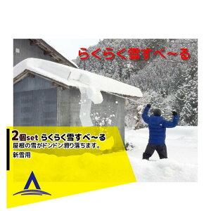 タナカマイスター <2個セット品>らくらく雪すべ〜る 屋根の雪がドンドン滑り落ちます。新雪用 雪下ろし 雪降ろし 雪落とし 雪すべーる