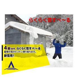 タナカマイスター|<4個セット品>らくらく雪すべ〜る 屋根の雪がドンドン滑り落ちます。新雪用 雪下ろし 雪降ろし 雪落とし 雪すべーる