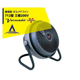 【キャッシュレス5%還元対象品!】【VORNADO】ボルナドファン 712型 エアーサーキュレーター(ボルネードファン) 三相200V