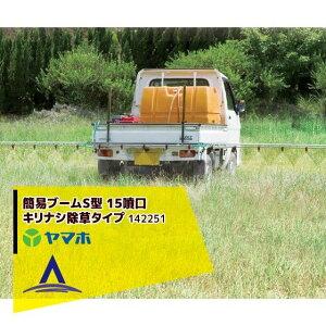 ヤマホ|除草用 簡易ブームS型 15噴口(キリナシ除草タイプ)(G1/4)142251