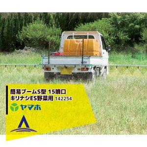ヤマホ|野菜用 簡易ブームS型 15噴口(キリナシESタイプ)(G1/4)142254