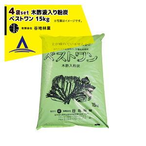 谷地林業|<4袋セット品>農業用木酢入り粉炭 ベストワン 15kg 透明ビニール入 土壌改良材