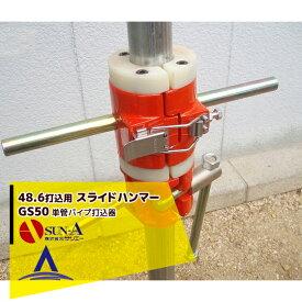 【キャッシュレス5%還元対象品!】【サンエー】スライドハンマー GS50 Φ48.6打込用