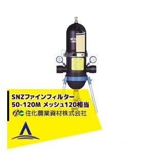 住友農業資材 SNZファインフィルター50-120M ろ過器 メッシュ120相当