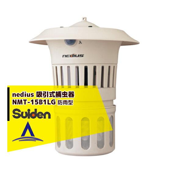 【★エントリーでP10倍★】【Suiden】スイデン nedius 吸引式捕虫器 NMT-15B1LG