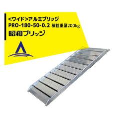 【キャッシュレスでP5倍還元!】【昭和ブリッジ】<ワイド>アルミブリッジ PRO-180-50-0.2 (長さ180cm×幅50cm/積載重量200kg)