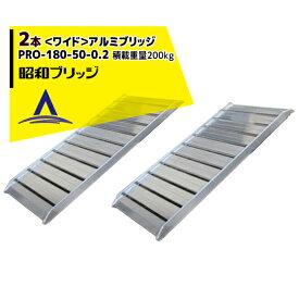 昭和ブリッジ|<ワイド2本セット>アルミブリッジ PRO-180-50-0.2 (長さ180cm×幅50cm/積載重量200kg)