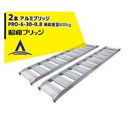 【キャッシュレスでP5倍還元!】【昭和ブリッジ】アルミブリッジ 2本セット PRO-6-30-0.8 (長さ180cm×幅30cm/積載重量800kg)