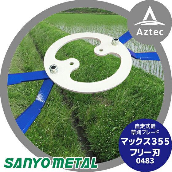 【三陽金属】自走式畦草刈ブレード マックス355フリー刃 ウィングモア用