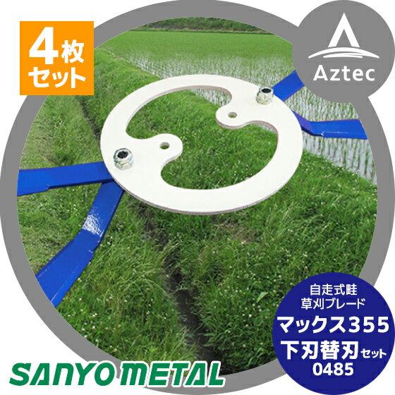 【三陽金属】自走式畦草刈ブレード マックス355下替刃セット(4枚入り)