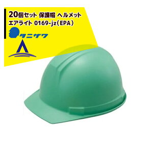 タニザワ <20個セット>エアライト 保護帽 ヘルメット 0169-jz(EPA)@2,060