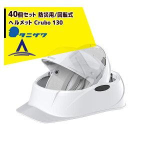 タニザワ <40個セット>防災用/回転式ヘルメット Crubo 130 @3,575円
