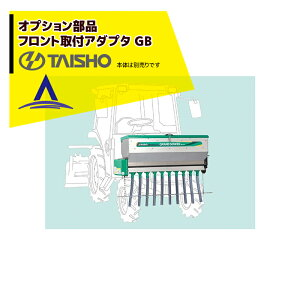 タイショー|<オプション部品>肥料散布機 グランドソワー RS/RD/UX-F フロント取付アダプタ GB 24906