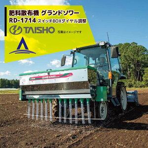 タイショー|肥料散布機 グランドソワー RD-1714 散布幅0.8〜1.7m アダプタ別 電動シャッター