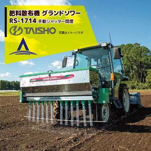 タイショー|肥料散布機 グランドソワー RS-1714 散布幅0.8〜1.7m アダプタ別