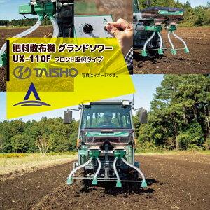 タイショー|肥料散布機 グランドソワー フロントタイプ UX-110F 散布量20〜150kg/10a モーター1基