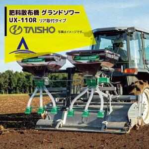 タイショー|肥料散布機 グランドソワー リヤタイプ UX-110R 散布量20〜150kg/10a モーター1基