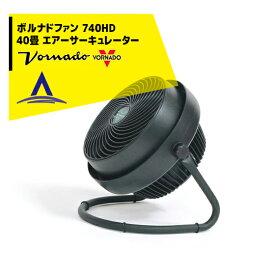 【マラソン+キャッシュレスでP10倍以上!】【VORNADO】ボルナドファン 740HD エアーサーキュレーター(ボルネードファン)