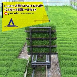 矢崎化工 レールシステム トロッコ+大型トロッコ枠+直線レール15間セット