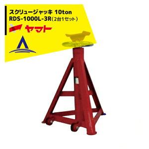 ヤマト|スクリュージャッキ RDS-1000L-3R(2台1セット)