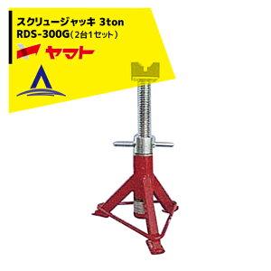ヤマト|スクリュージャッキ RDS-300G(2台1セット)