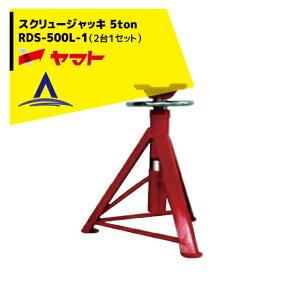 ヤマト|スクリュージャッキ RDS-500L-1(2台1セット)