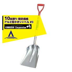 【キンボシ】10本限り限定価格!アルミ雪かきシャベル #3 除雪