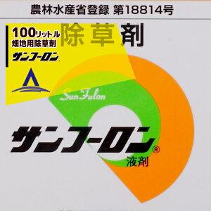【サンフーロン】除草剤 100Lセット 畑地用除草剤 グリホサートイソプロピル塩41%