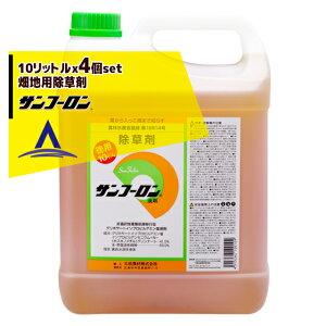 サンフーロン 10Lx4本セット 畑地用除草剤 グリホサートイソプロピル塩41%