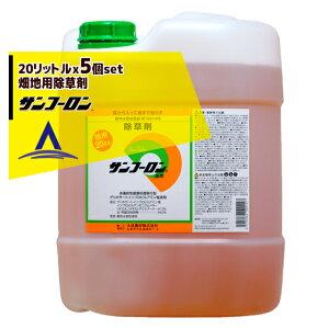 サンフーロン|20Lx5本セット 畑地用除草剤 グリホサートイソプロピル塩41%
