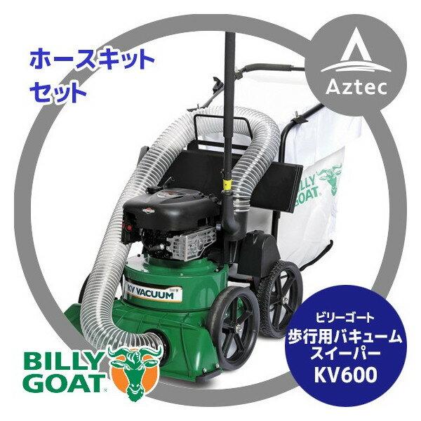 【Billy Goat】 ビリーゴート歩行用バキュームスイーパー KV600 <ホースキットset品>