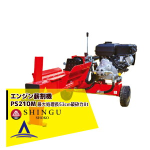 シングウ|新宮商行 エンジン式薪割機 PS210M