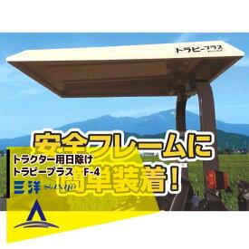 【キャッシュレス5%還元対象品!】【三洋】sanyo トラクター用日除け トラピープラス F-4
