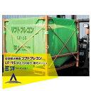 【三洋】SANYO 穀類搬送機器 リフトフレコン フォークリフト専用コンテナ LF-15/LF-15R/LF-15L 素材メッシュ