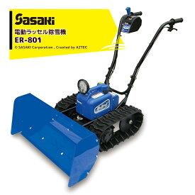 ササキ|充電式 電動ラッセル除雪機 オ・スーノ ER-801
