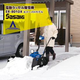 【エントリーでP10倍+5%OFFクーポン】【ササキ】充電式 電動ラッセル除雪機 オ・スーノ ER-801DX