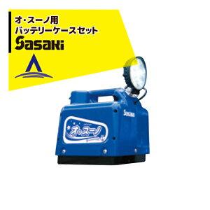 ササキ <オプション>電動ラッセル除雪機 オ・スーノ用 バッテリーケースセット