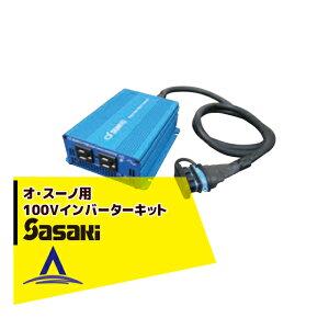 ササキ <オプション>電動ラッセル除雪機 オ・スーノ用 100V インバーターキット