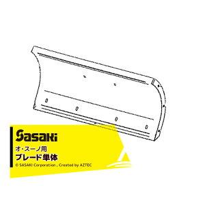ササキ|<電動ラッセル除雪機 部品>オ・スーノ用ブレード単体 部品番号U615314000