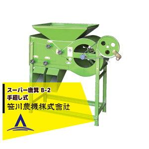 2021年9月発送予定 笹川農機 スーパー唐箕 B-2 唐箕 手廻式 籾・ソバ・大豆などに最適