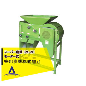 2021年9月発送予定 笹川農機 スーパー唐箕 BM-2H 唐箕 モーター式 籾・ソバ・大豆などに最適