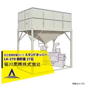 笹川農機|自立型籾貯蔵タンク スタンドホッパー LH270 容量27石<法人宛限定商品>